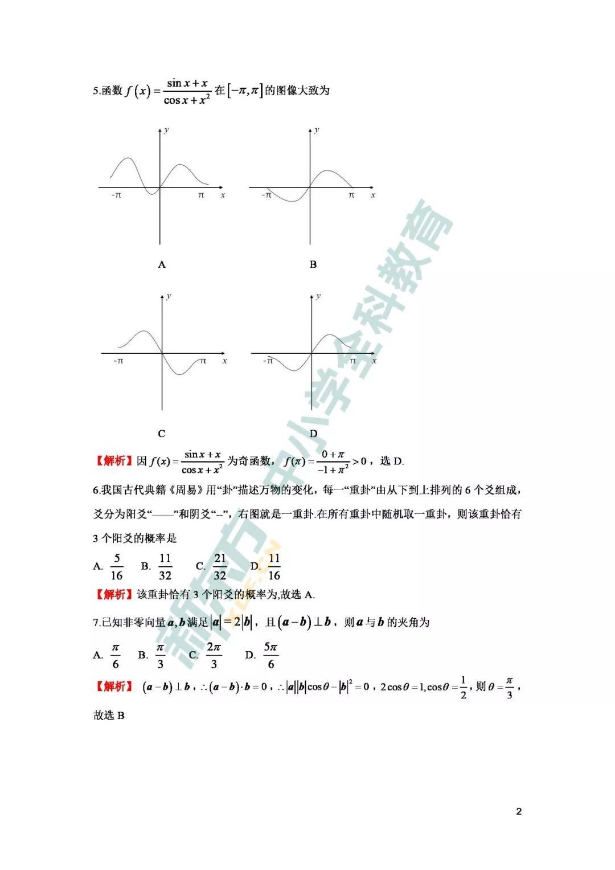 郑州新东方2019高考解析