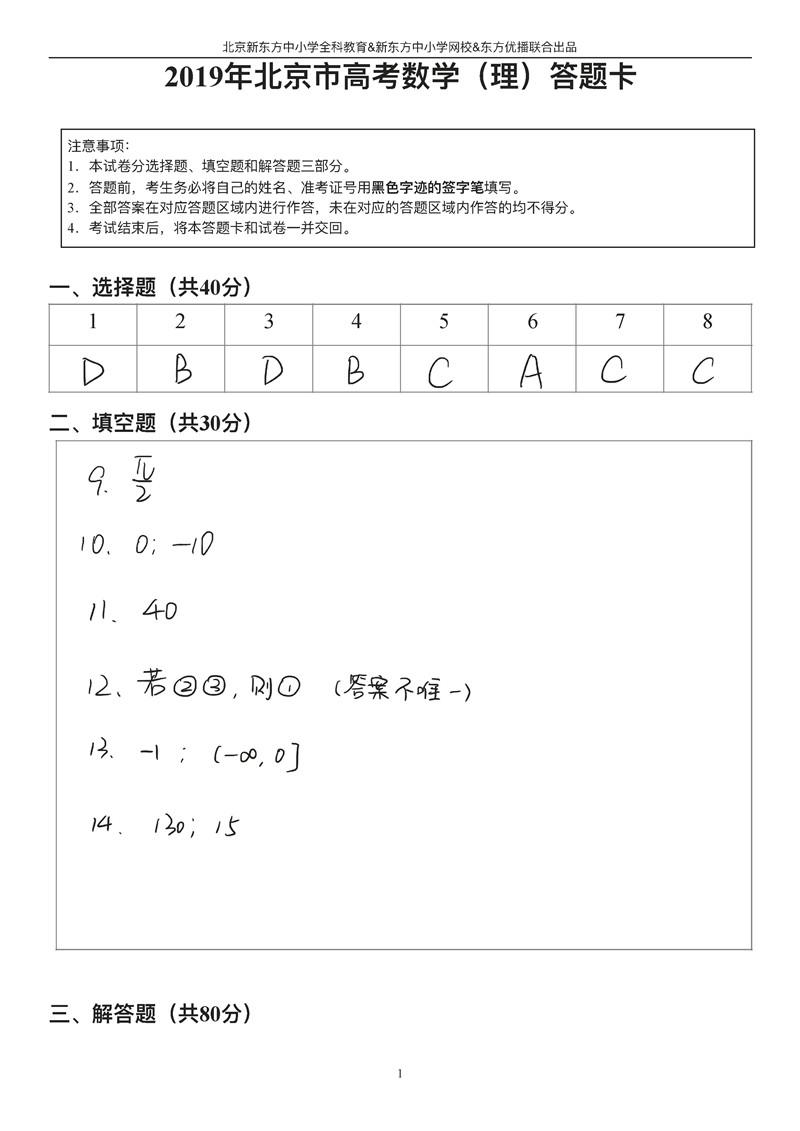 2019北京高考数学理答案(新东方版)