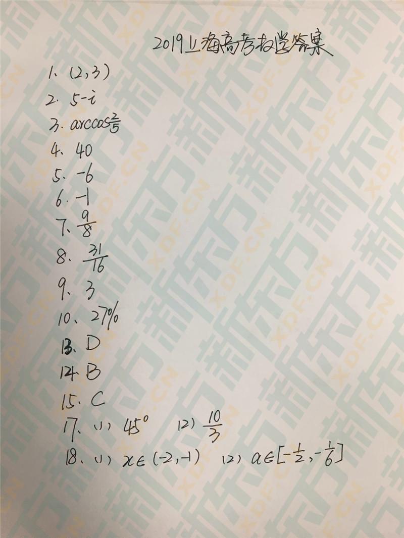 2019上海高考数学答案(网友回忆版)