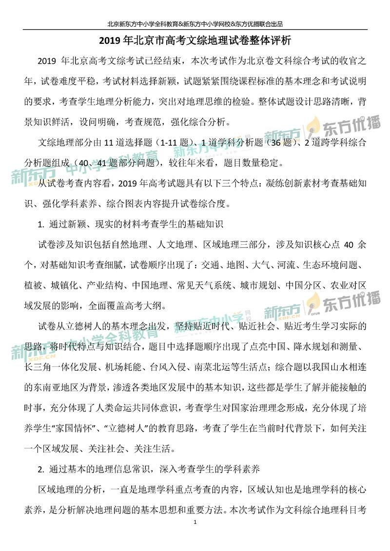 2019北京高考文综地理试题点评(北京新东方版)