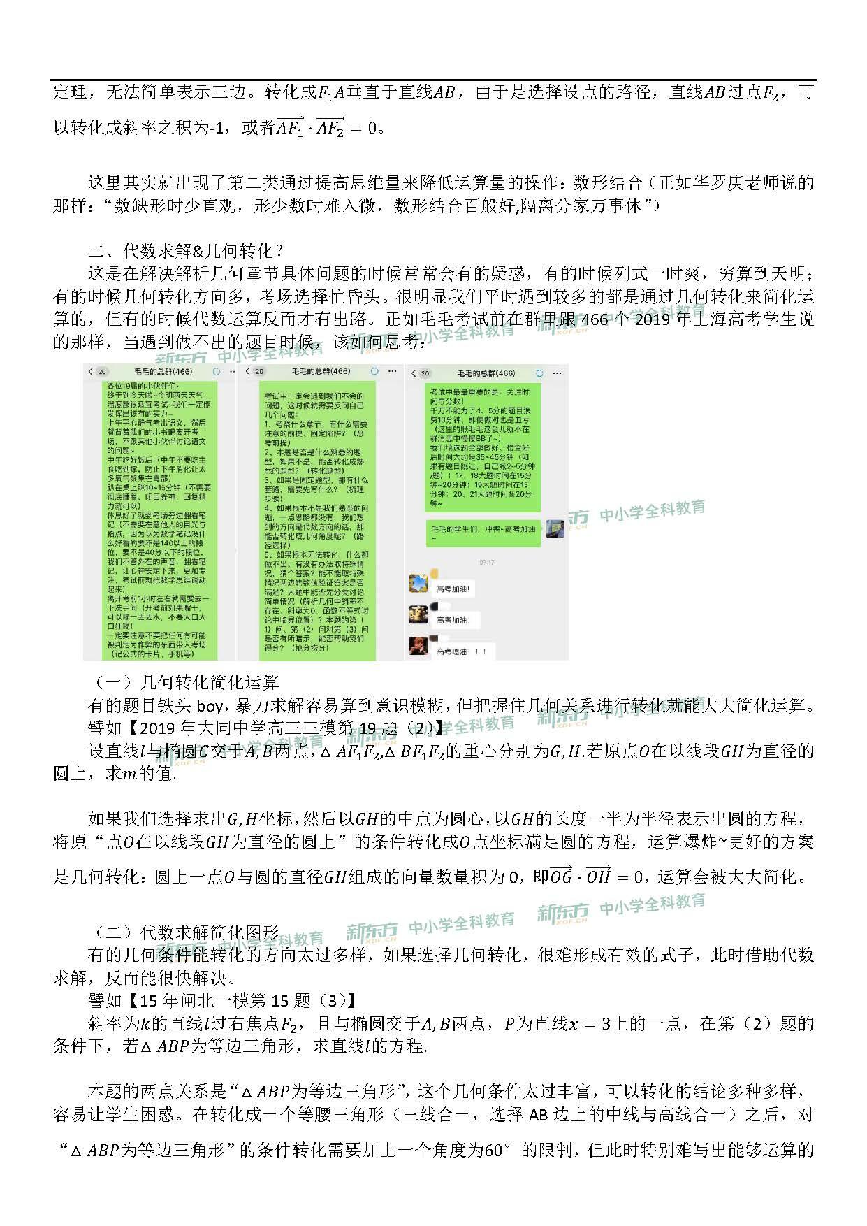 2019上海高考数学点评(新东方)