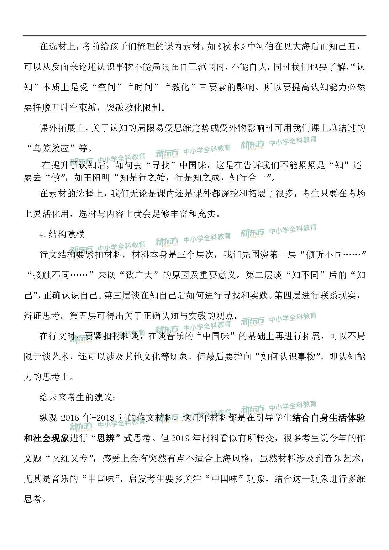 2019上海高考语文作文点评