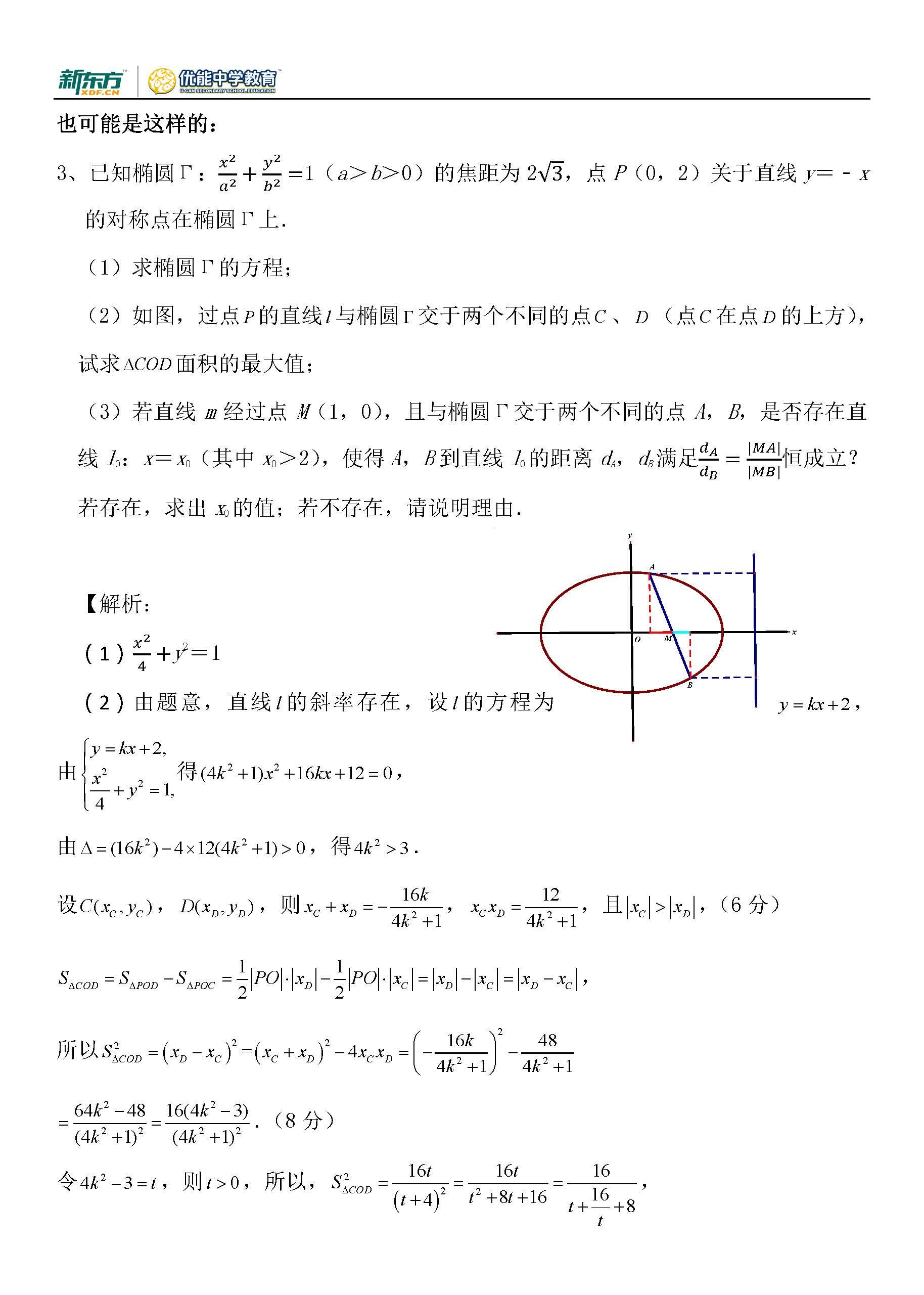 """上海新东方:以""""2019高考数学考点""""见""""2020预测"""""""