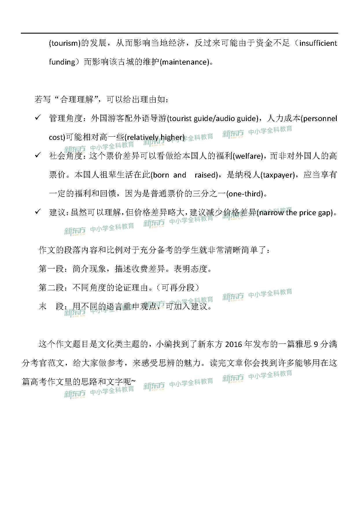 2019高考英语上海卷作文解析(新东方)
