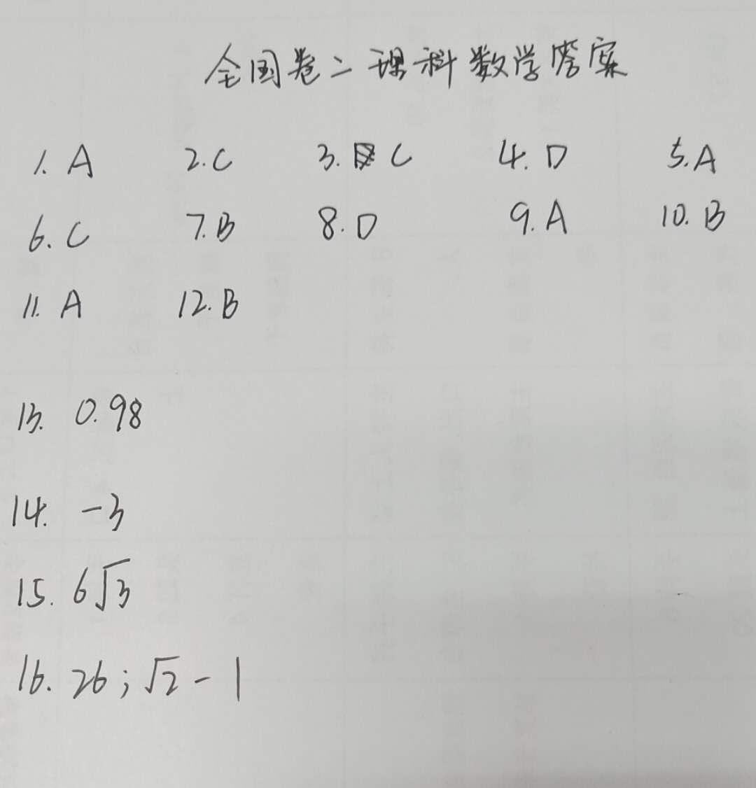 2019高考全国卷2数学理答案(考生回忆版)