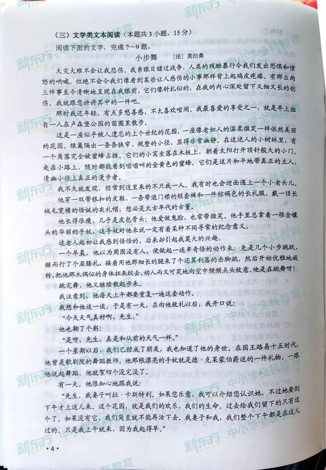 2019全国卷2高考语文试卷答案