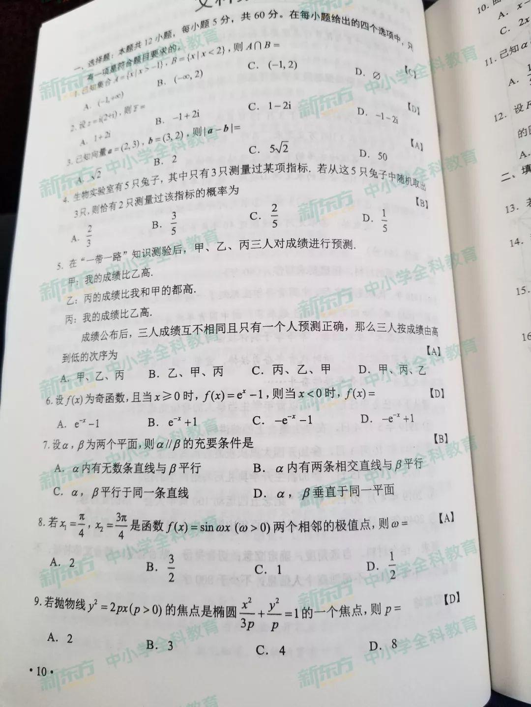 2019全国卷2高考数学文试题及答案
