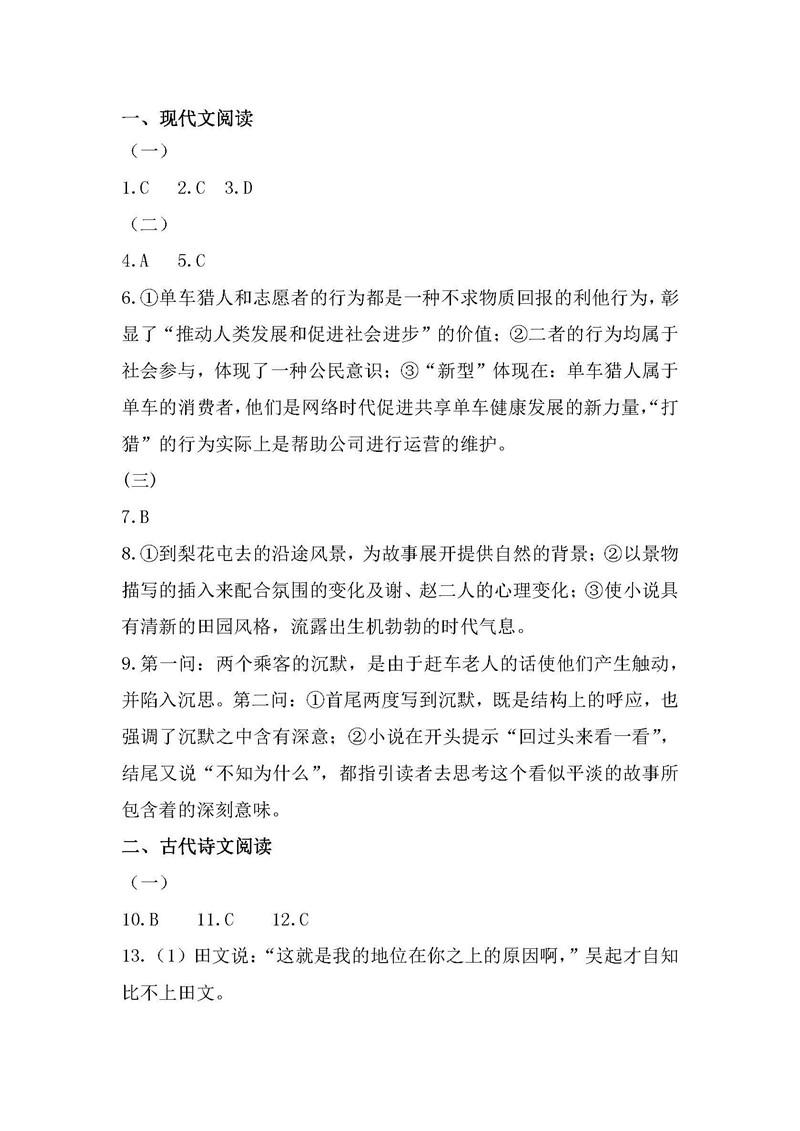 2019贵州全国卷3高考语文答案 网友回忆版