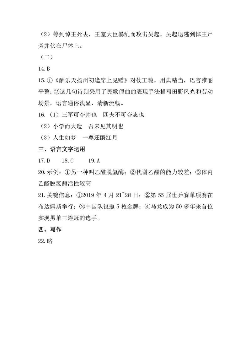 2019四川省全国卷3高考语文答案 网友回忆版