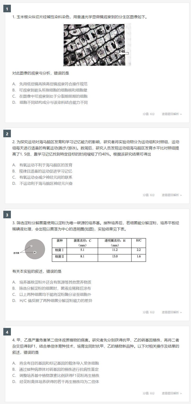 2019北京高考理综试题(网友回忆版)