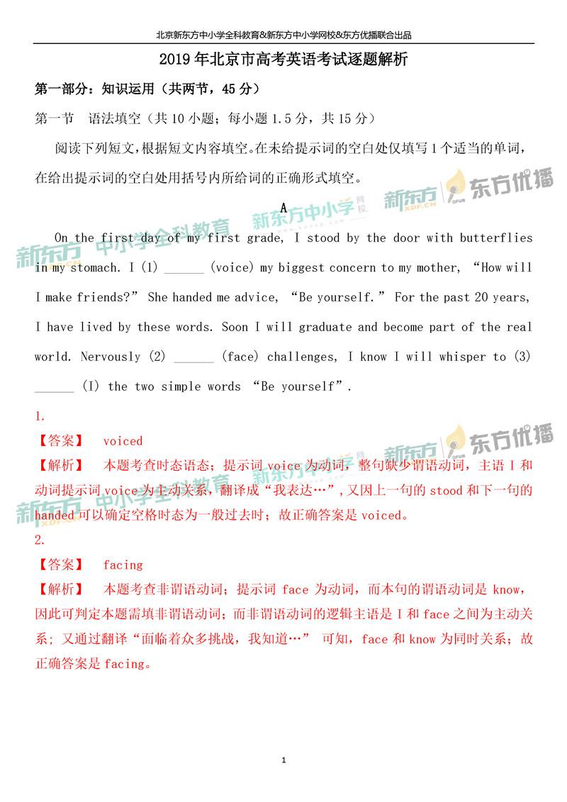 2019北京高考英语试题答案逐题解析(新东方版)
