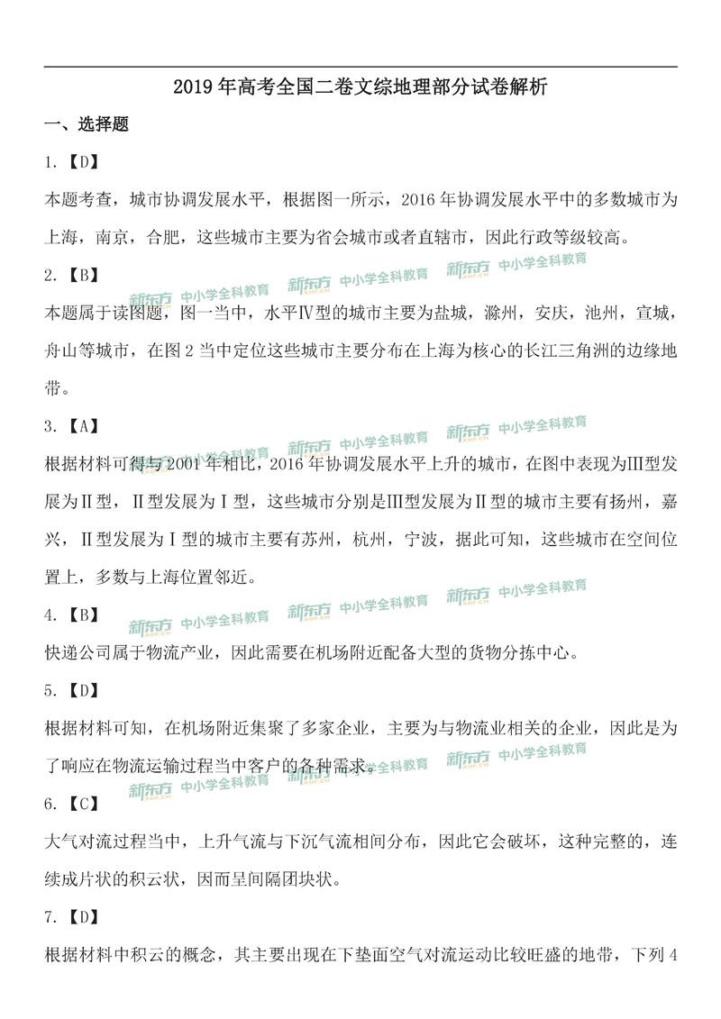 2019全国卷2高考文综地理答案解析(乌鲁木齐新东方)