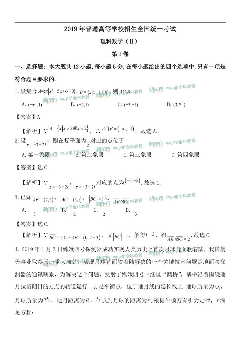 2019年全国卷2高考数学理答案解析(乌鲁木齐新东方)