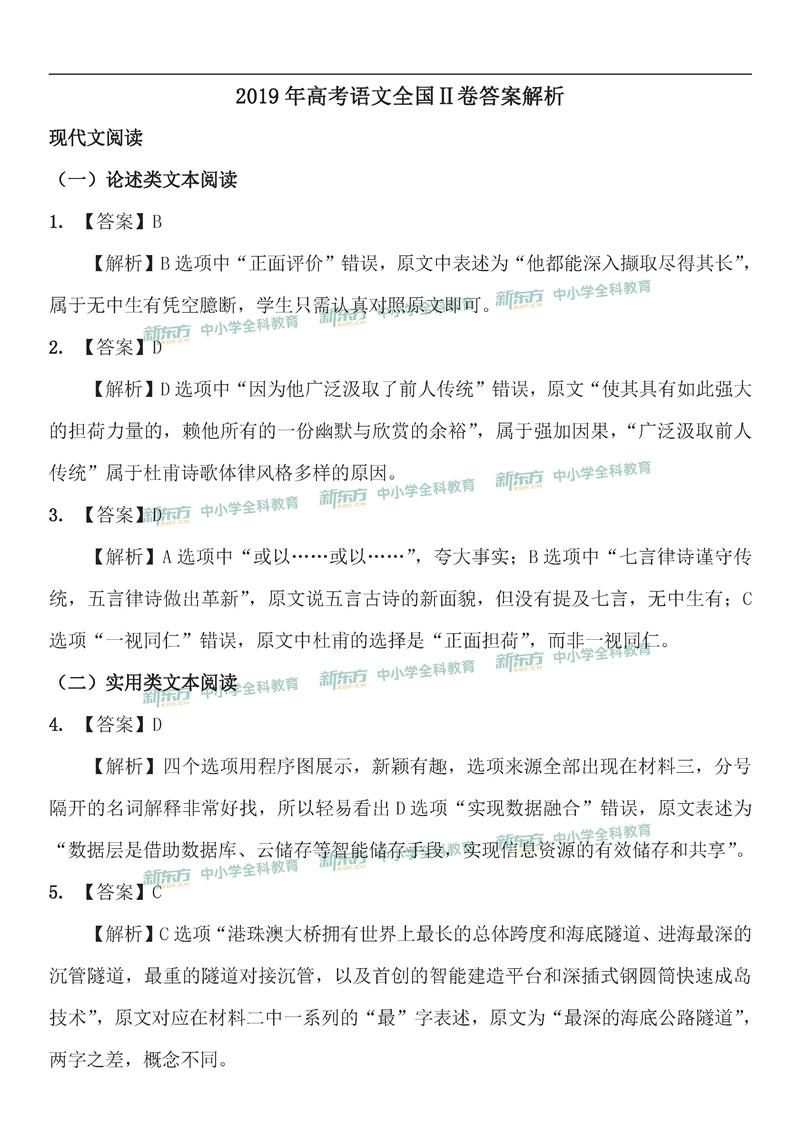 2019全国卷2高考语文答案解析(乌鲁木齐新东方)
