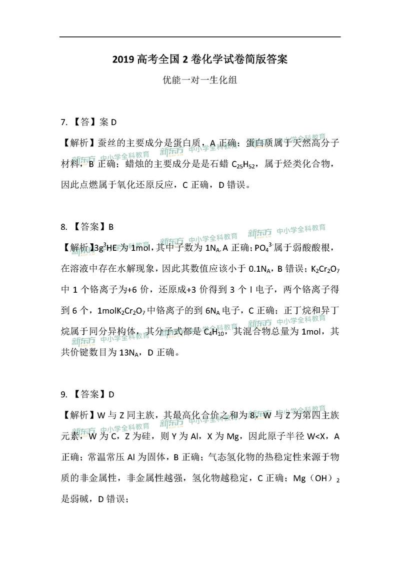 2019全国卷2理综化学逐题解析(吉林新东方)