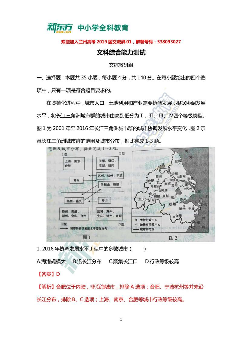 2019全国卷2文综逐题解析(兰州新东方)
