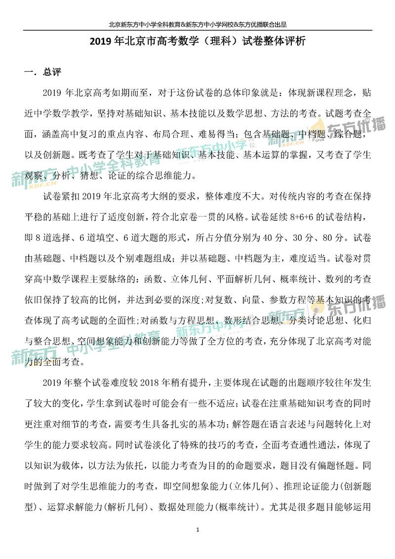 2019北京高考数学(理科)整体评析