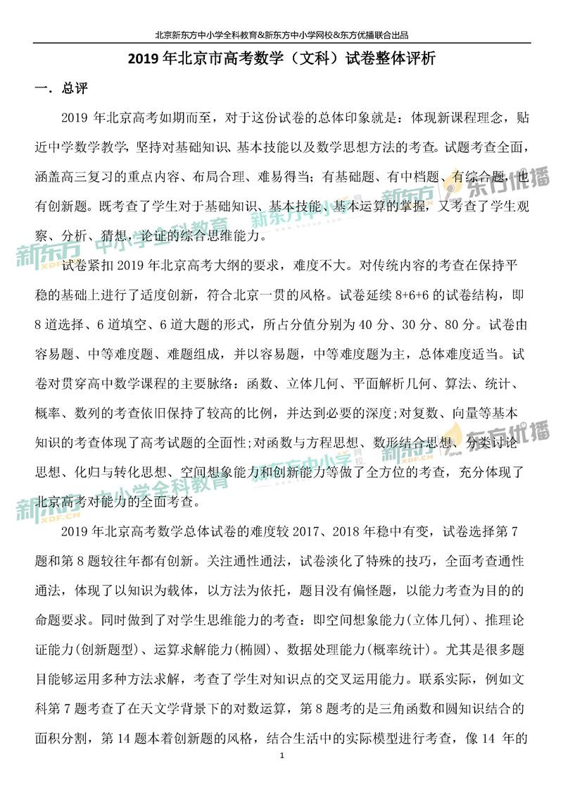2019北京高考数学(文科)整体评析