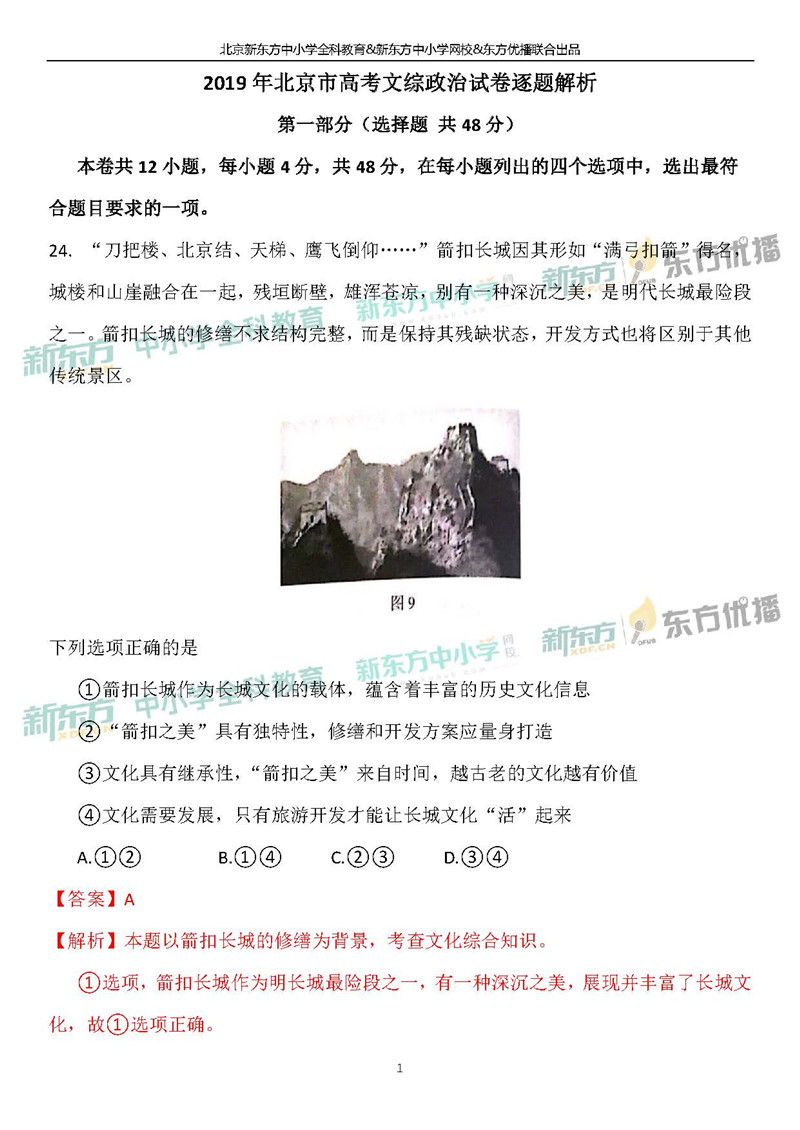2019北京高考文綜試卷1