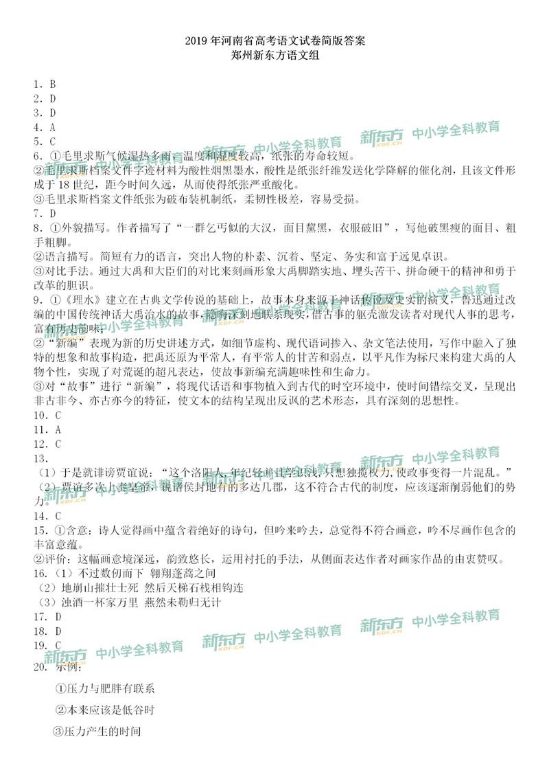 2019全国卷1高考语文试卷答案(新东方版)