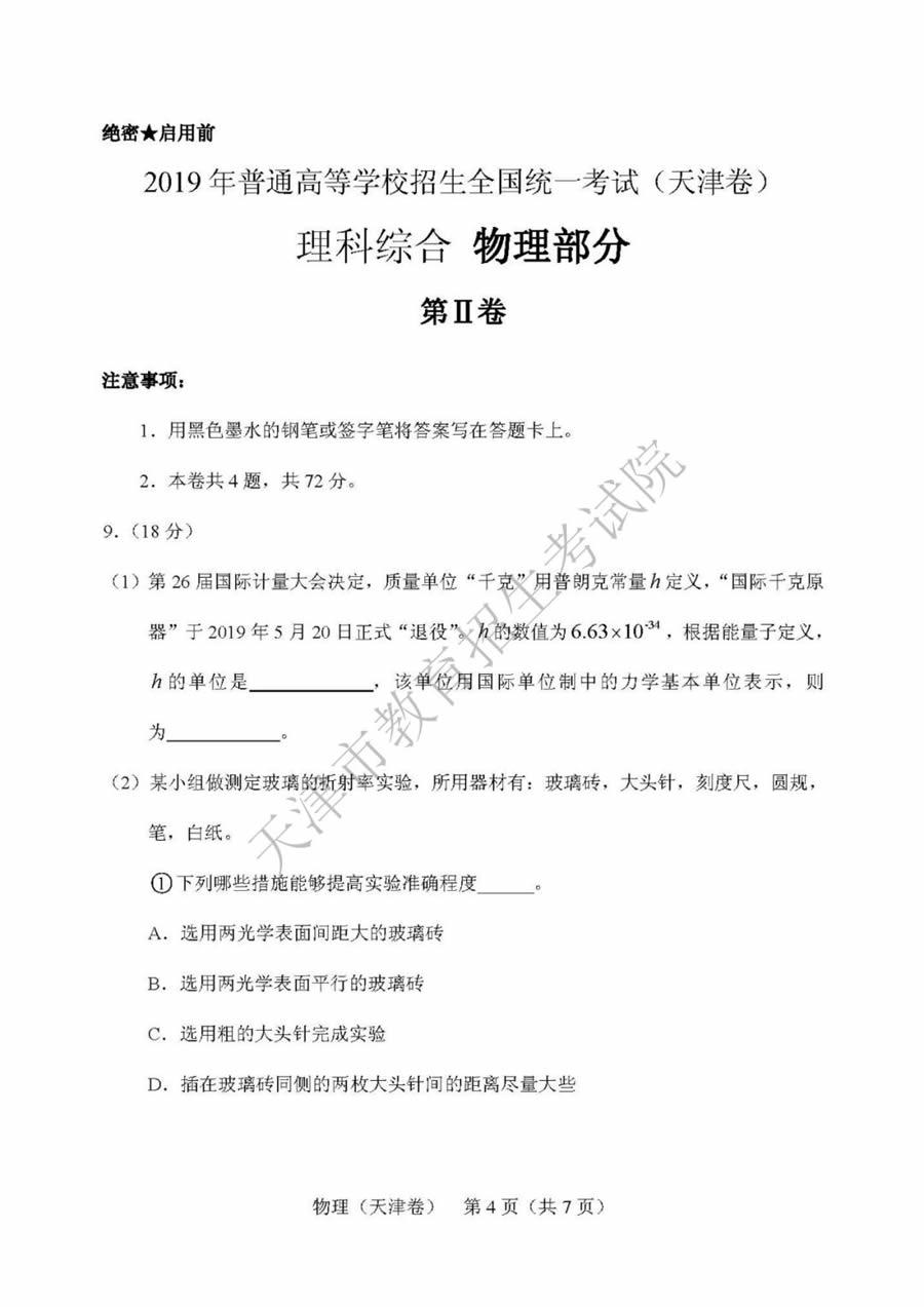 2019天津高考理综物理试题及答案