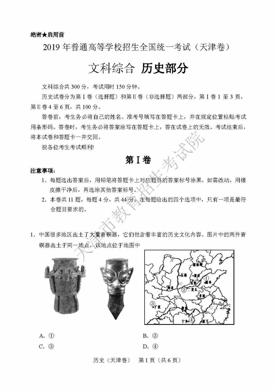 2019天津高考文综历史试题及答案