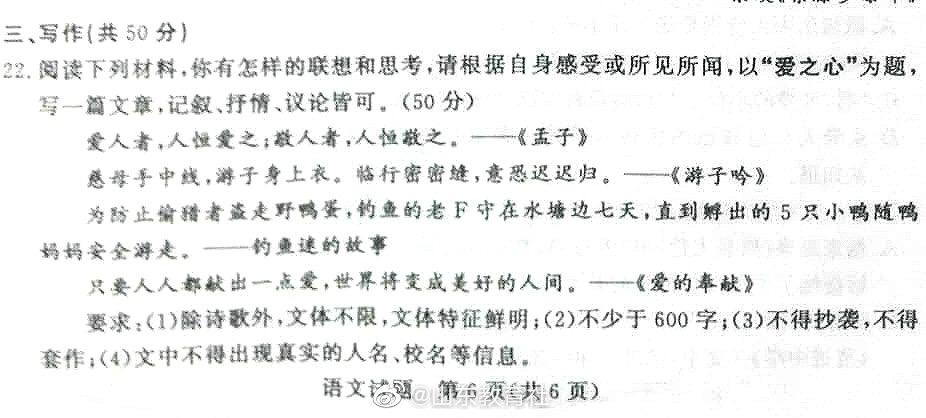 2019山东枣庄中考作文题目及范文点评:爱之心
