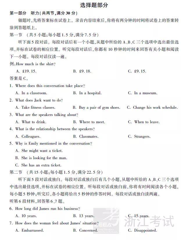 2019浙江高考英語試題及答案