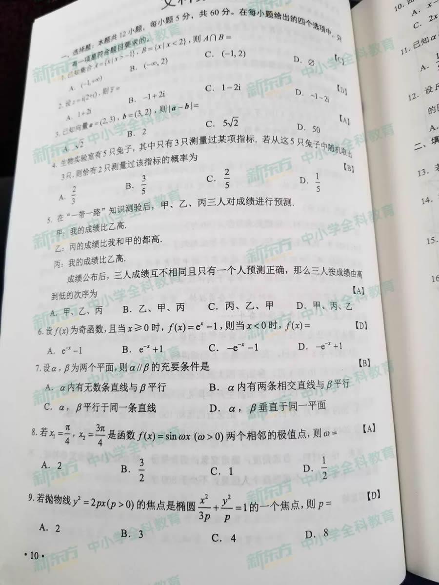 2019海南高考數學文試題及答案