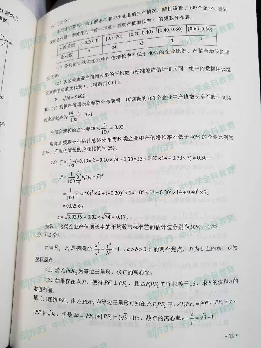 2019海南高考数学文试题及答案