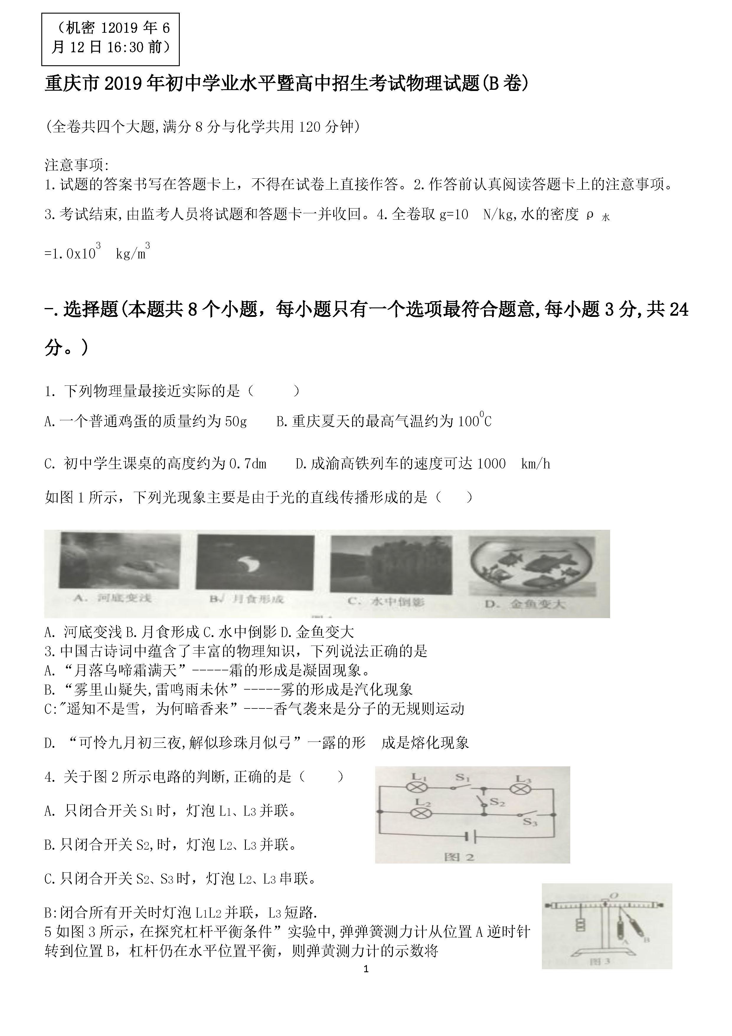 2019重庆B卷中考物理试题及答案解析(图片版无答案)