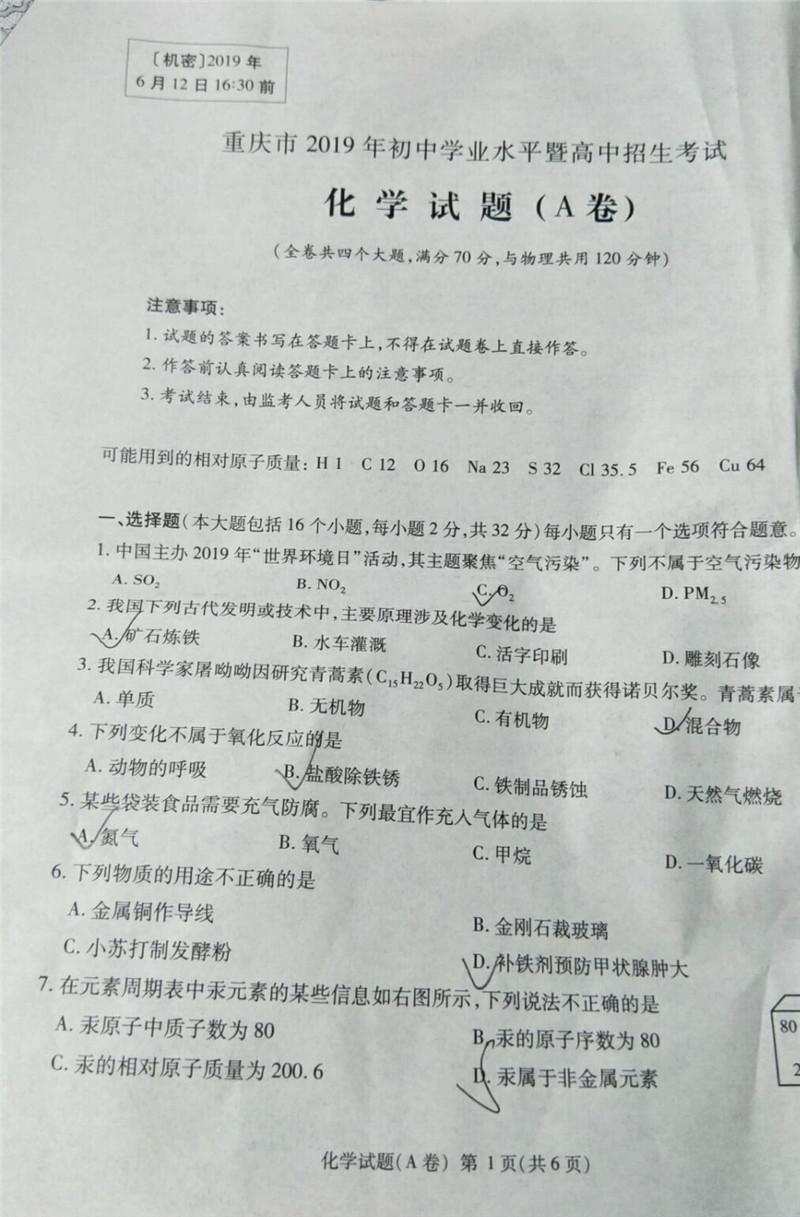 2019重庆A卷中考化学试题及答案解析(图片版无答案)