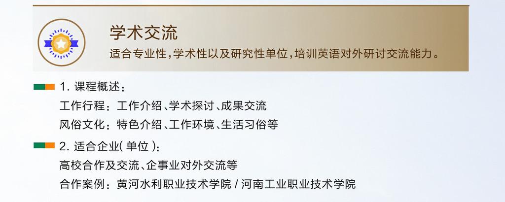 郑州新东方个性化定制团体英语培训