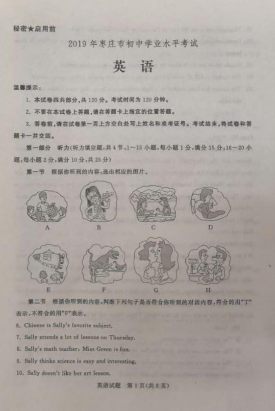 2019枣庄中考英语试题(图片版)