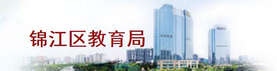 2019成都龙锦江中考成绩查询时间及网站公布