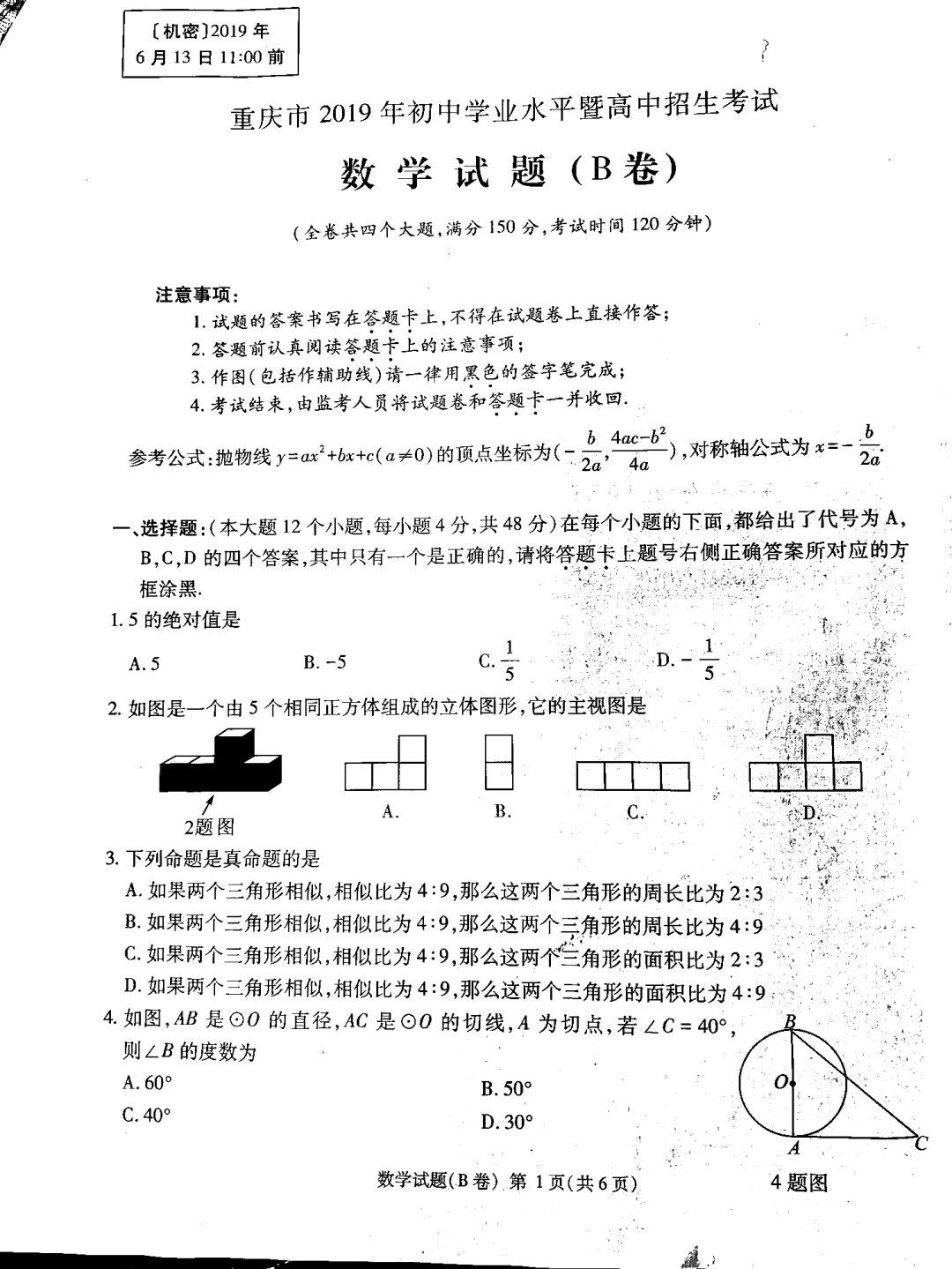 2019重庆B卷中考数学试题及答案解析