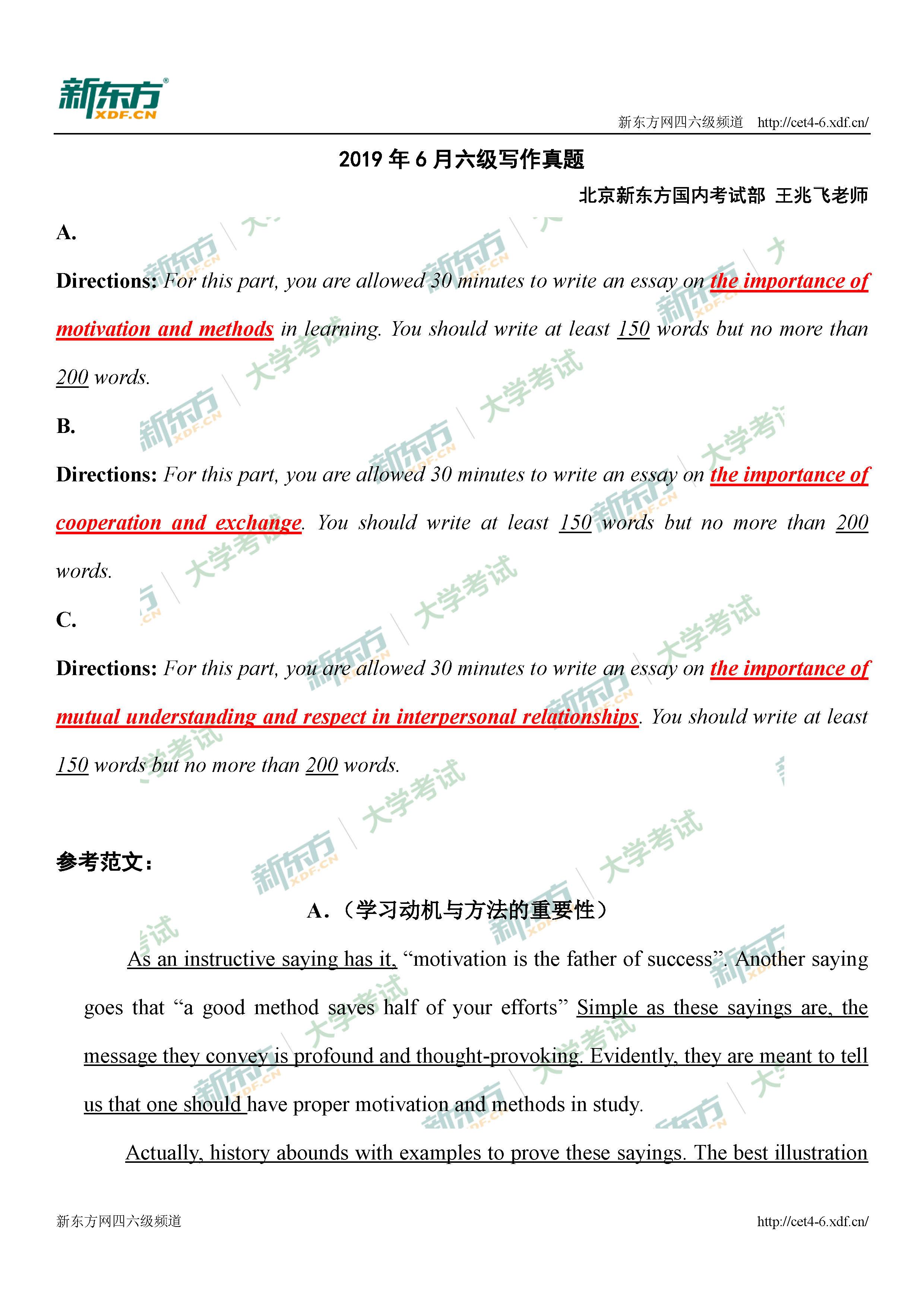2019年6月六级作文真题及范文(北京新东方)