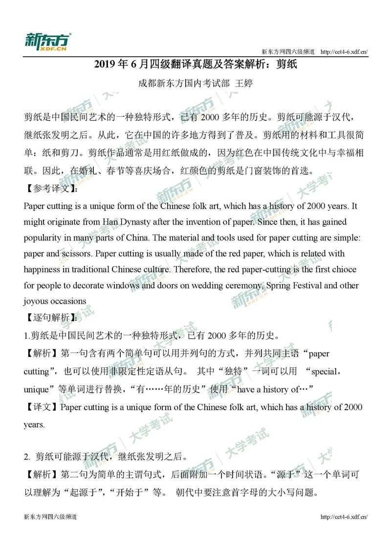 2019年6月英语四级翻译真题答案解析:剪纸(成都新东方)