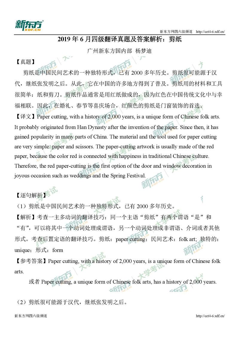 2019年6月英語四級翻譯答案解析:剪紙(廣州新東方)