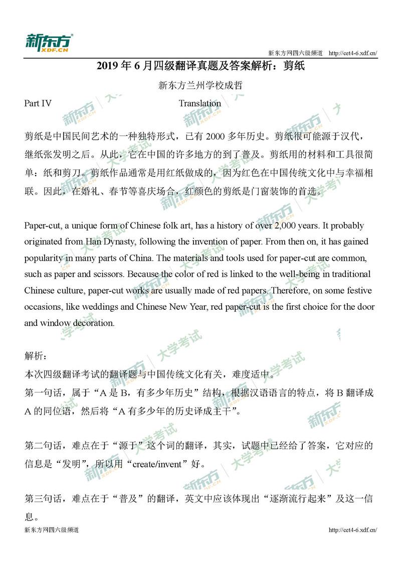 2019年6月英语四级翻译答案解析(兰州新东方)