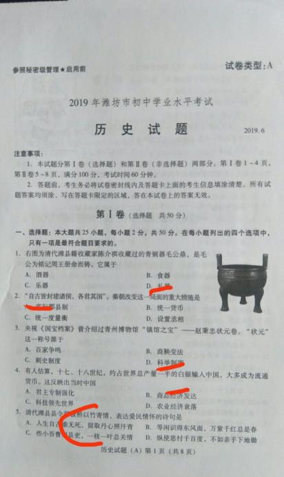 2019潍坊中考历史试题(图片版)