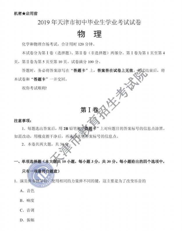 2019天津中考物理试题(图片版)