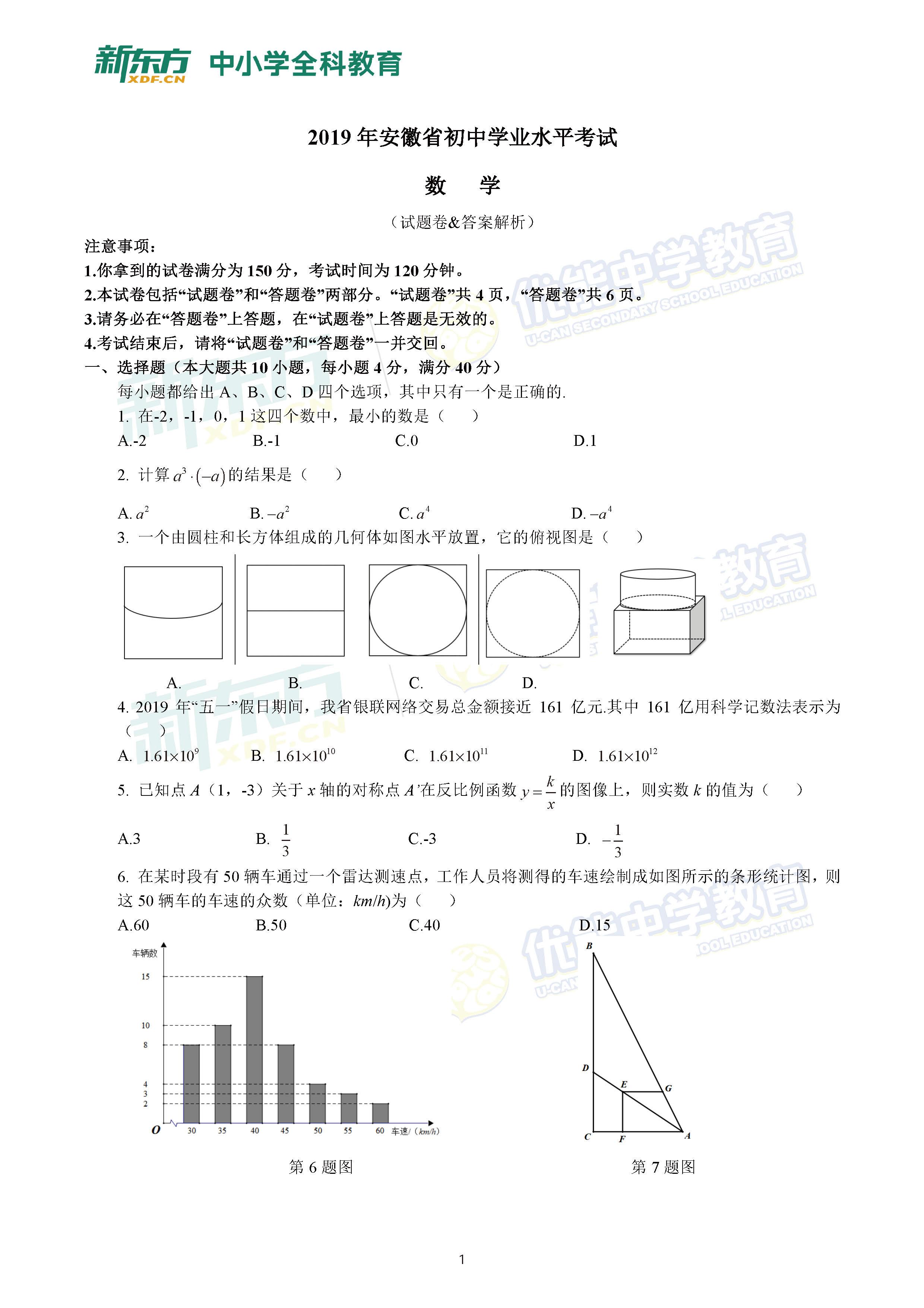 2019安徽中考数学试题答案逐题解析