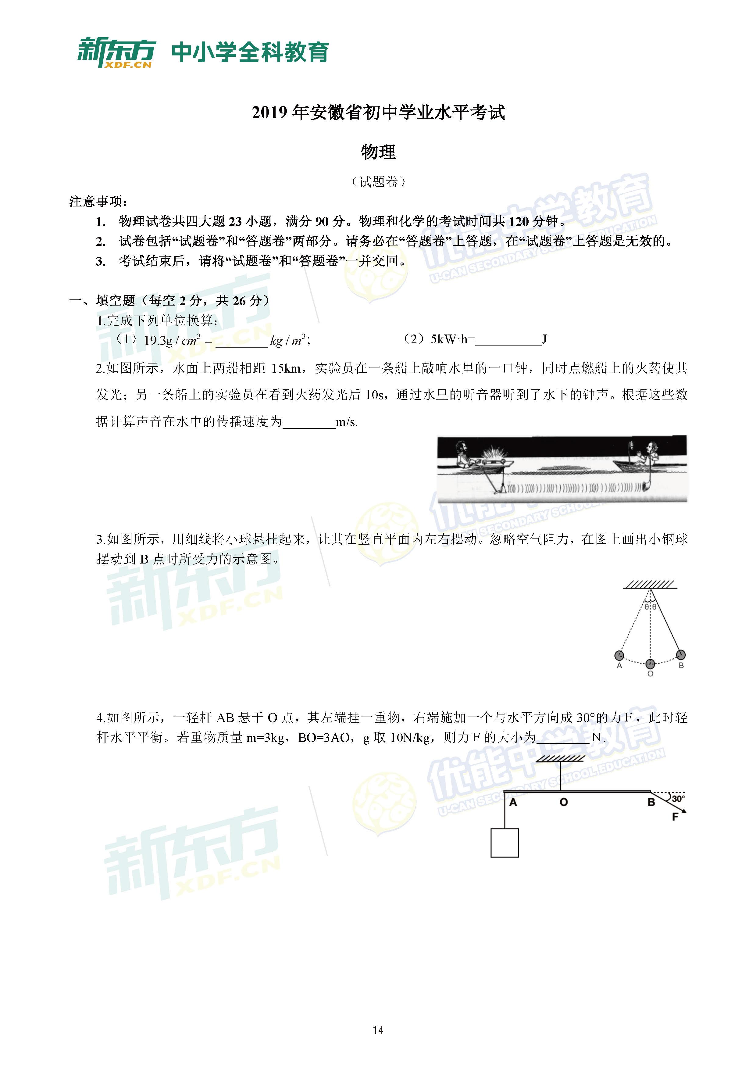 2019安徽中考物理试题答案逐题解析