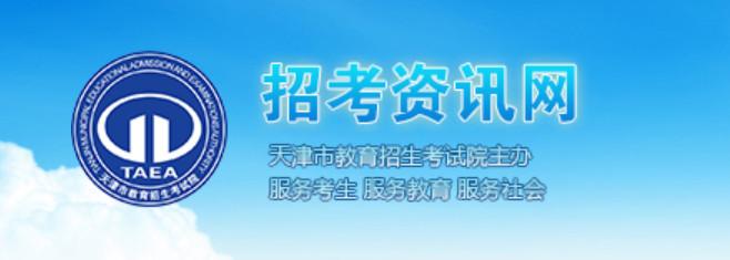 2019天津宝坻区中考成绩查询时间