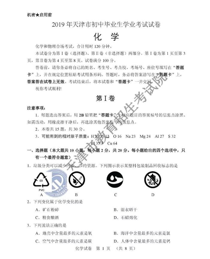 2019天津中考化学试题(图片版)