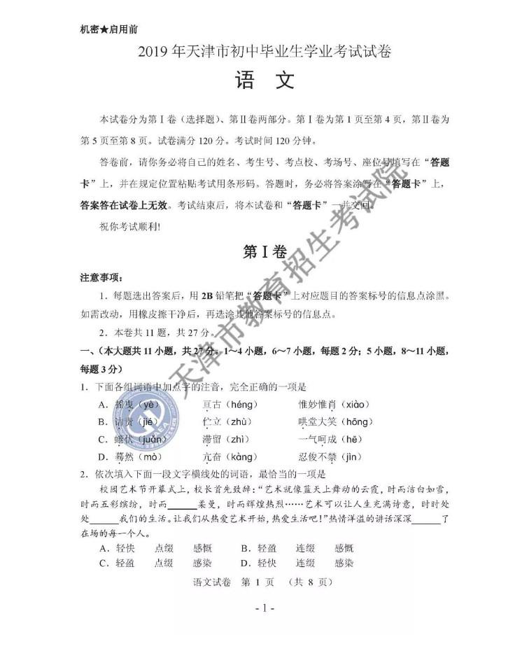 2019天津中考语文试题(图片版)