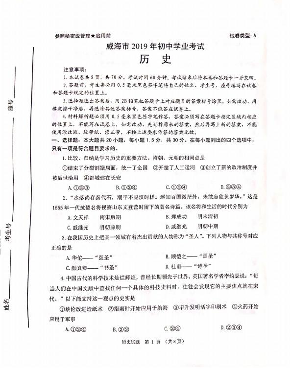 2019威海中考历史试题(图片版)