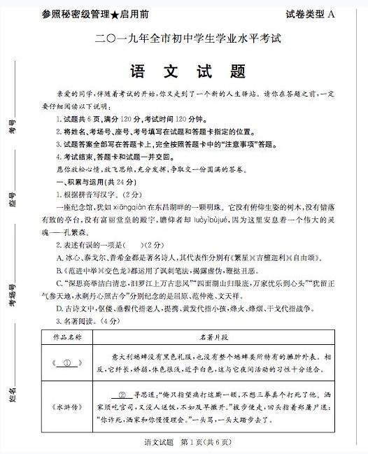 2019聊城中考语文试题(图片版)