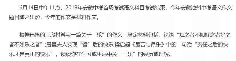 2019安徽池州中考作文